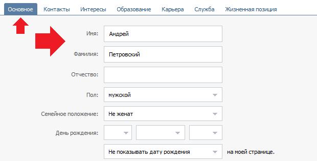 Фото: m-optima.ru как поменять имя в вк без проверки.